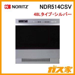 NDR514CSV ノーリツ 高速オーブン 48Lタイプ|gasya