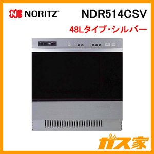 NDR514E ノーリツ コンビネーションレンジ スタンダード 48Lタイプ|gasya