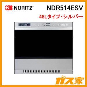 NDR514ESV ノーリツ コンビネーションレンジ スタンダード 48Lタイプ|gasya