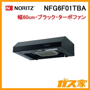 NFG6F01TBA ノーリツ レンジフード 平型 ターボファン 幅60cm ブラック gasya