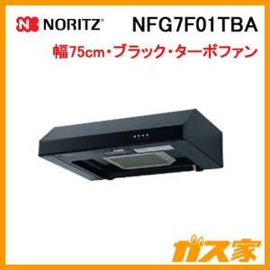 NFG7F01TBA ノーリツ レンジフード 平型 ターボファン 幅75cm ブラック gasya