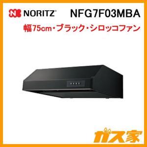 NFG7F03MBA ノーリツ レンジフード 平型 シロッコファン 幅75cm ブラック gasya