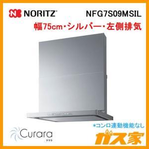 NFG7S09MSIL ノーリツ レンジフード Curara(クララ) スリム型ノンフィルター 幅75cm シルバー 左排気|gasya