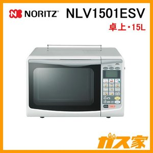 NLV1501ESV ノーリツ コンビネーションレンジ 卓上・15Lタイプ|gasya