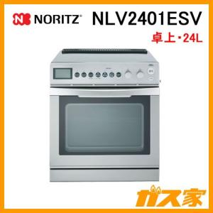 NLV2401ESV ノーリツ コンビネーションレンジ 卓上・24Lタイプ|gasya