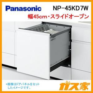 NP-45KD7W パナソニック 食器洗い乾燥機 K7シリーズ ドアフル面材型 幅45cm ディープタイプ|gasya