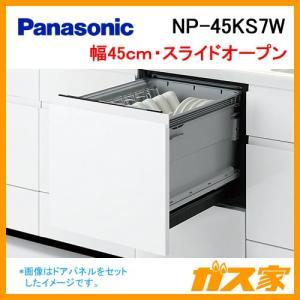 NP-45KS7W パナソニック 食器洗い乾燥機 K7シリーズ ドアフル面材型 幅45cm ミドルタイプ|gasya
