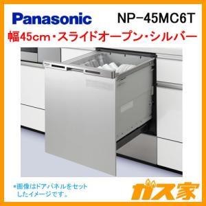 NP-45MC6T パナソニック 食器洗い乾燥機 買替え専用機 ドアパネル一体型 ディープタイプ|gasya