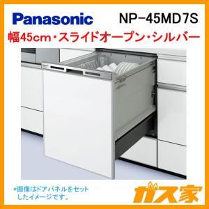NP-45MD7S パナソニック 食器洗い乾燥機 M7シリーズ ドアパネル型 幅45cm ディープタイプNP-45MD7S パナソニック 食器洗い乾燥機 M7シリーズ 幅45cm|gasya