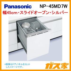 NP-45MD7W パナソニック 食器洗い乾燥機 M7シリーズ ドア面材型 幅45cm ディープタイプ|gasya