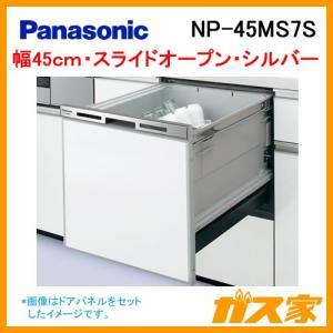 NP-45MS7S パナソニック 食器洗い乾燥機 M7シリーズ ドアパネル型 幅45cm ミドルタイプ