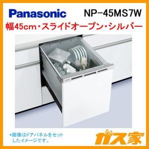 NP-45MS7W パナソニック 食器洗い乾燥機 M7シリーズ ドア面材型 幅45cm ミドルタイプ|gasya