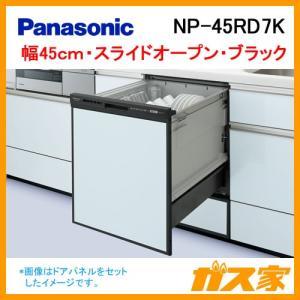 NP-45RD7K パナソニック 食器洗い乾燥機 R7シリーズ 幅45cm スライドオープン ディープタイプ ドアパネル型 ブラック|gasya