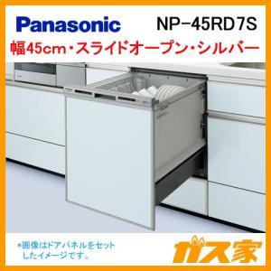 NP-45RD7S パナソニック 食器洗い乾燥機 R7シリーズ 幅45cm スライドオープン ディープタイプ ドアパネル型 シルバー|gasya