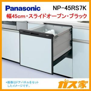 NP-45RS7K パナソニック 食器洗い乾燥機 R7シリーズ 幅45cm スライドオープン ミドルタイプ ドアパネル型 ブラック|gasya