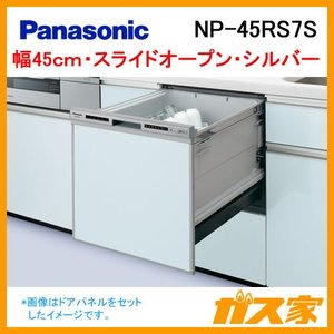 NP-45RS7S パナソニック 食器洗い乾燥機 R7シリーズ 幅45cm スライドオープン ミドルタイプ ドアパネル型 シルバー|gasya