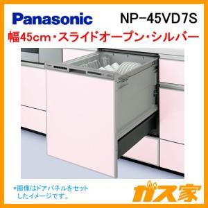 NP-45VD7S パナソニック 食器洗い乾燥機 V7シリーズ ドアパネル型 幅45cm ディープタイプ|gasya