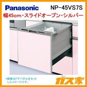 NP-45VS7S パナソニック 食器洗い乾燥機 V7シリーズ ドアパネル型 幅45cm ミドルタイプ|gasya