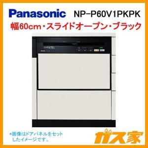 NP-P60V1PKPK パナソニック 食器洗い乾燥機 買替え専用機 ドアパネル型 幅60cmワイドタイプ ブラック|gasya