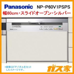 NP-P60V1PSPS パナソニック 食器洗い乾燥機 買替え専用機 ドアパネル型 幅60cmワイドタイプ シルバー|gasya