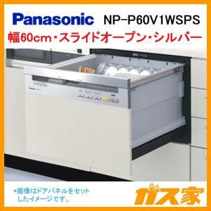 NP-P60V1WSPS パナソニック 食器洗い乾燥機 買替え専用機 ドア面材型 幅60cmワイドタイプ シルバー|gasya
