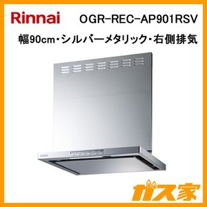 OGR-REC-AP901RSV リンナイ レンジフード クリーンecoフード オイルスマッシャー 90cm幅 シルバーメタリック 右側排気|gasya