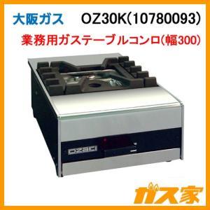 OZ30K(10780093) オザキ 業務用 ガステーブルコンロ 都市ガス|gasya