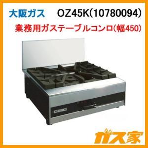 OZ45K(10780094) オザキ 業務用 ガステーブルコンロ 都市ガス|gasya