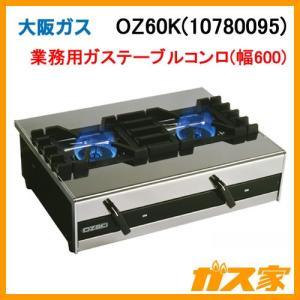 OZ60K(10780095) オザキ 業務用 ガステーブルコンロ 都市ガス|gasya