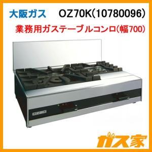 OZ70K(10780096) オザキ 業務用 ガステーブルコンロ 都市ガス|gasya