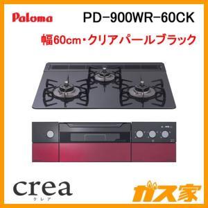 PD-900WR-60CK パロマ ガスビルトインコンロ crea(クレア) 幅60cm ハイパーガラスコート クリアパールブラック|gasya