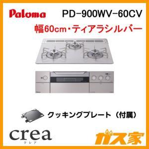 PD-900WV-60CV パロマ ガスビルトインコンロ crea(クレア) 幅60cm ハイパーガラスコート ティアラシルバー|gasya