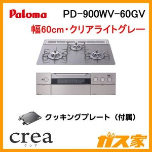 PD-900WV-60GV パロマ ガスビルトインコンロ crea(クレア) 幅60cm クリアガラストップ クリアライトグレー|gasya