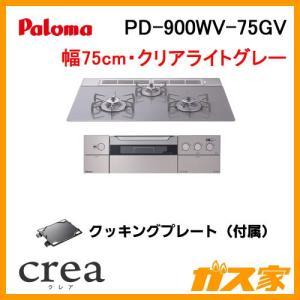 PD-900WV-75GV パロマ ガスビルトインコンロ crea(クレア) 75cm クリアガラストップ クリアライトグレー|gasya