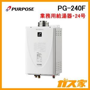 PG-240F パーパス 業務用ガス給湯器(給湯専用) 屋内壁掛形FF式 24号|gasya