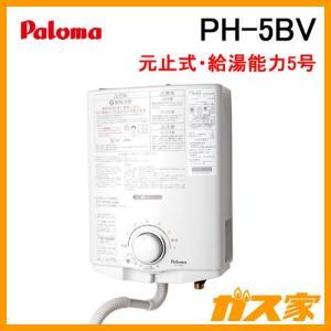 PH-5BV パロマ 小型湯沸器(瞬間湯沸器)・元止式・5号|gasya
