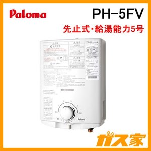 PH-5FV パロマ 小型湯沸器(瞬間湯沸器) 先止式・5号|gasya