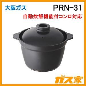 PRN-31大阪ガス 炊飯専用鍋 自動炊飯機能付きコンロ対応 3合炊き 直火でふっくらごはん|gasya
