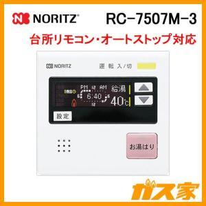 RC-7507M-3 ノーリツ ガス給湯器 台所リモコン|gasya