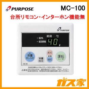 MC-100 パーパス ガス給湯器 台所リモコン|gasya
