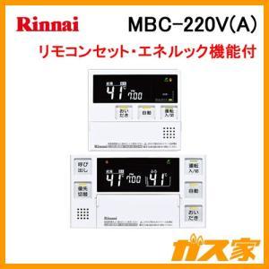 MBC-220V(A) リンナイ 浴室・台所リモコンマルチセット エコジョーズ・ガスふろ給湯器リモコン|gasya