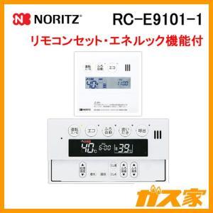 RC-E9101-1マルチセット 台所+浴室リモコン ノーリツ エコジョーズ・ガスふろ給湯器リモコン|gasya