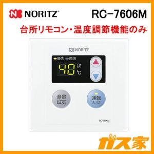 RC-7606M ノーリツ ガス給湯器用台所リモコン|gasya