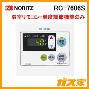 RC-7606S ノーリツ ガス給湯器用浴室リモコン|gasya