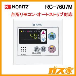 RC-7607M ノーリツ ガス給湯器用台所リモコン オートストップ付き|gasya