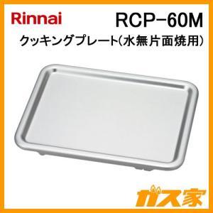 RCP-60M リンナイ クッキングプレート 片面グリル用|gasya