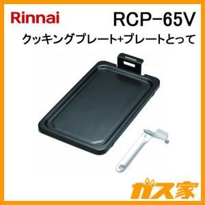 RCP-65V リンナイ トーストプレート 水無し両面焼グリル用 mytone(マイトーン)シリーズに ピザ、トーストなどがグリルで焼けます 節電対策に|gasya