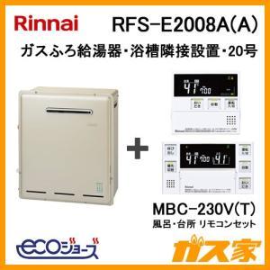 給湯器本体+リモコンセット RFS-E2008A(A) リンナイ エコジョーズ・ガスふろ給湯器 浴槽隣接設置型|gasya