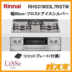 RHS31W23L7RSTW リンナイ ガスビルトインコンロ LiSSe(リッセ) 幅60cm フロストアイスシルバー|gasya