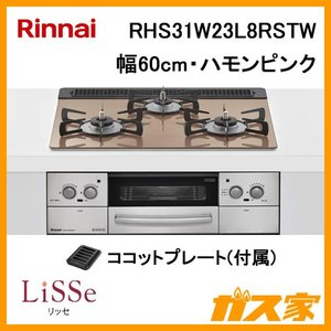 RHS31W23L8RSTW リンナイ ガスビルトインコンロ LiSSe(リッセ) 幅60cm ハモンピンク|gasya